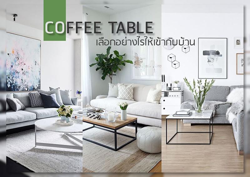 โต๊ะกาแฟ เลือกอย่างไรให้เข้ากับบ้าน