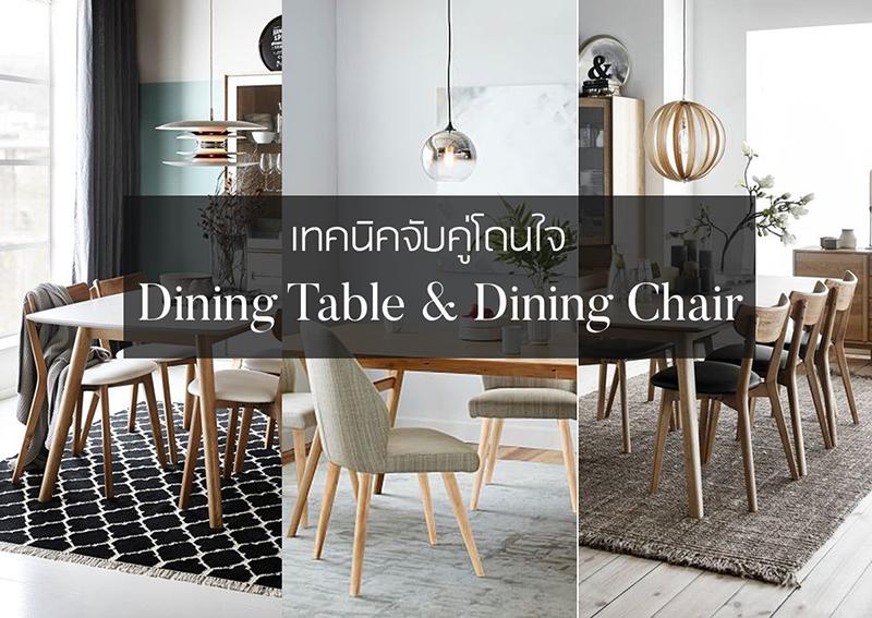 โต๊ะทานข้าว & เก้าอี้ทานข้าว จับคู่โดนใจให้มื้อค่ำ