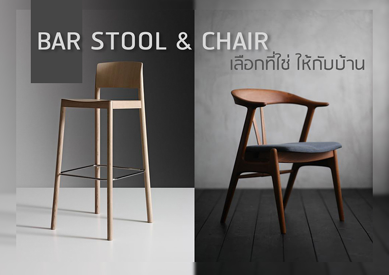 เก้าอี้บาร์ และ เก้าอี้ เลือกที่ใช่ ให้กับบ้าน
