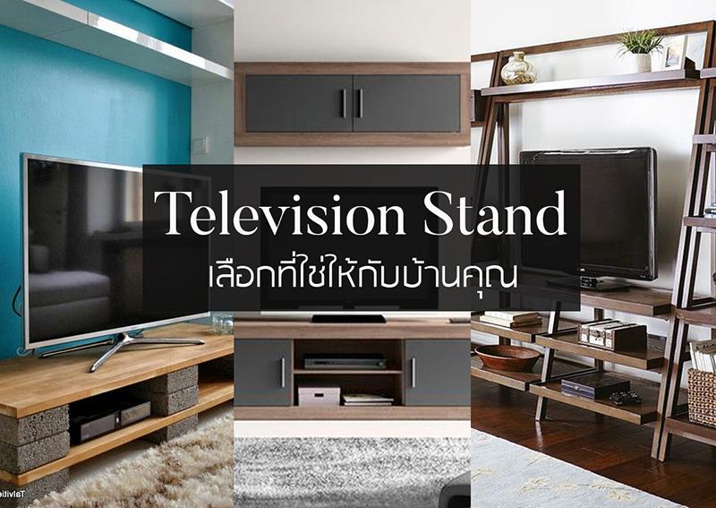 ชั้นวางทีวี เลือกที่ใช่ให้กับบ้านคุณ