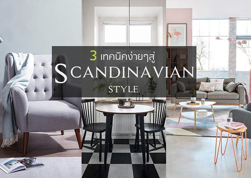 3 เทคนิคง่ายๆสู่ Scandinavian style