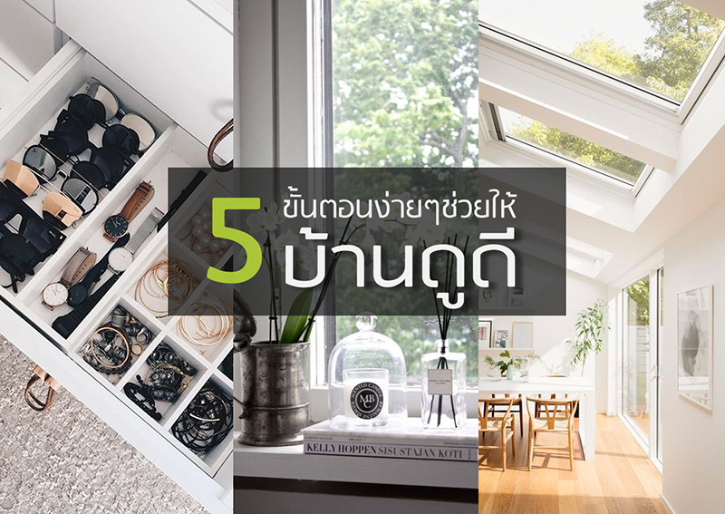 5 วิธี ดูแลบ้าน ง่ายๆช่วยให้บ้านดูดี