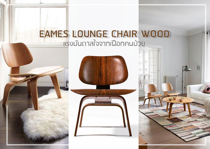 Eames Lounge Chair Wood แรงบัลดาลใจจากเฝือกคนป่วย