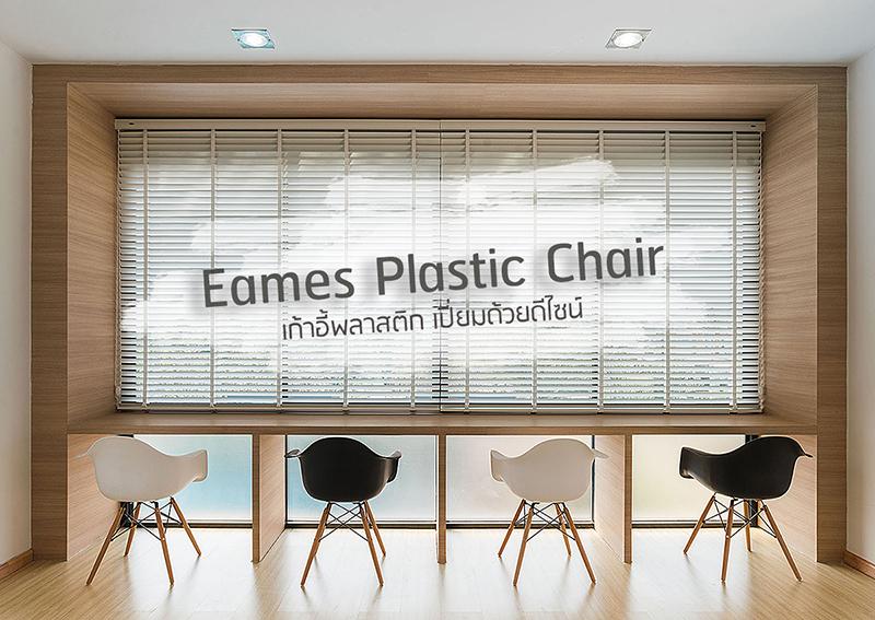 Eames Plastic Chair เก้าอี้ยอดฮิต ที่เต็มไปด้วยดีไซน์