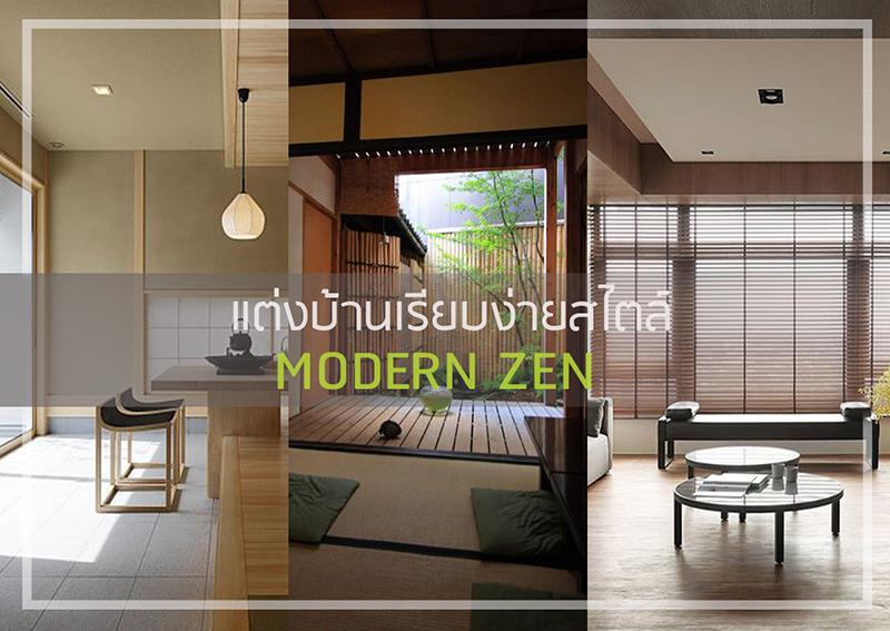 ไอเดียแต่งบ้านสไตล์ Modern Zen