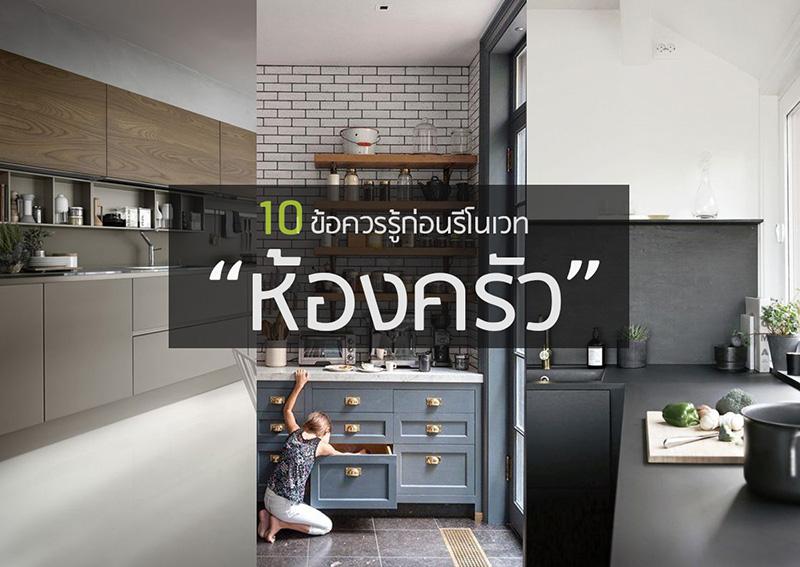 10 ข้อควรรู้ก่อนคิดรีโนเวท ห้องครัว