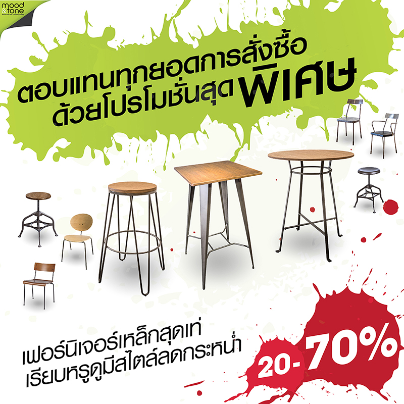 INDUSTRIAL STYLE FURNITURE 20-70%