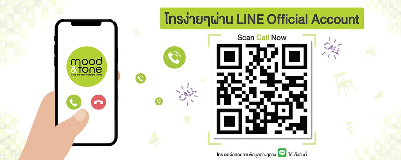 โทรง่ายๆผ่าน LINE Official Account ได้แล้ววันนี้
